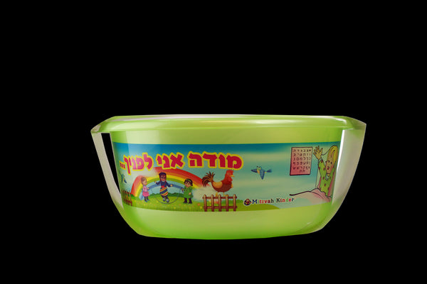 Mitzvah Kinder - Boys Netilas Yadayim Set - Green