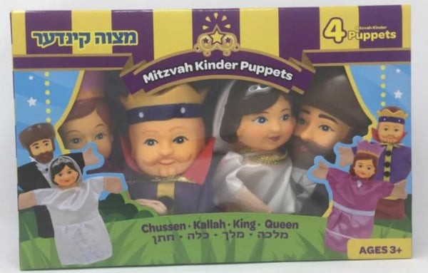 Mitzvah Kinder - Puppets Set - Chosson Kallah King Queen