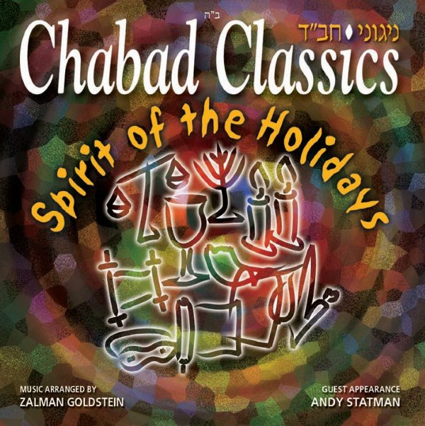 Chabad Classics: Spirit of The Holidays (CD)