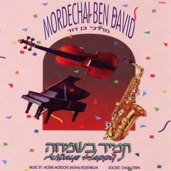 MBD - Tomid B'simcha (CD)