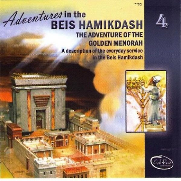 Adventures In The Bais Hamikdash 4 (CD)