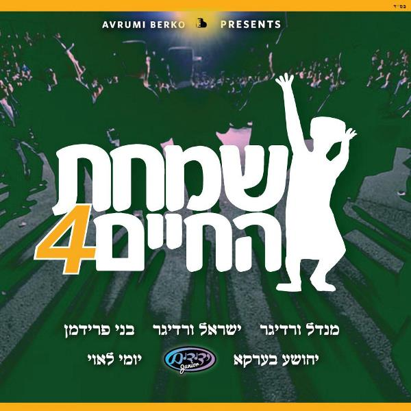Simchas Hachaim 4 (CD)