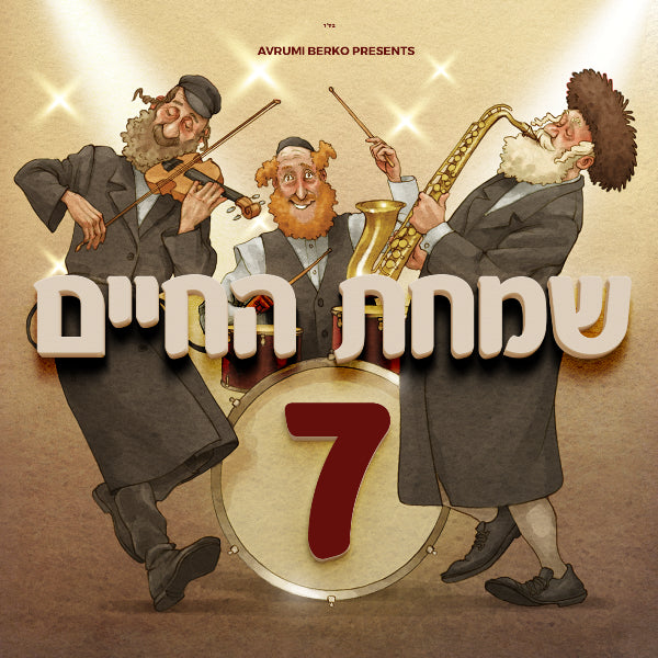 Simchas Hachaim 7 (CD)