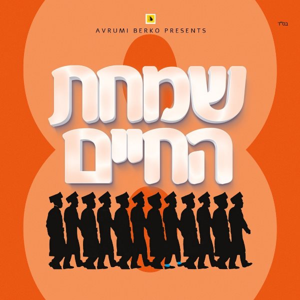 Simchas Hachaim Publishing 8 (CD)