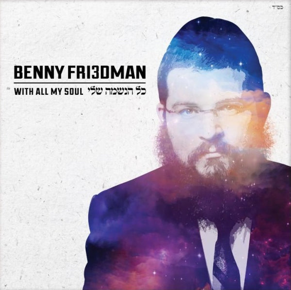 Benny Friedman - Kol Haneshama Sheli - With all my Soul (CD)