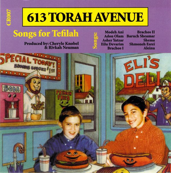 613 Torah Avenue 7 - Tefilah (CD)