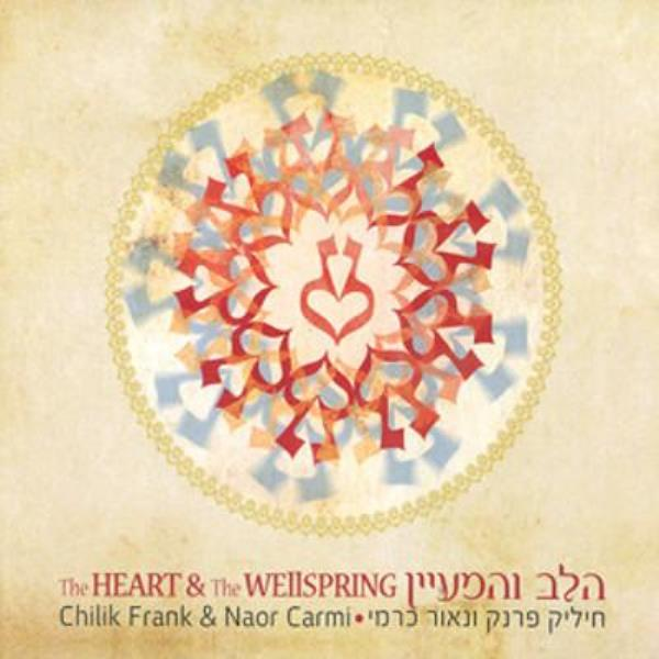Halev Vehamayan - The Heart And The Wellspring (CD)