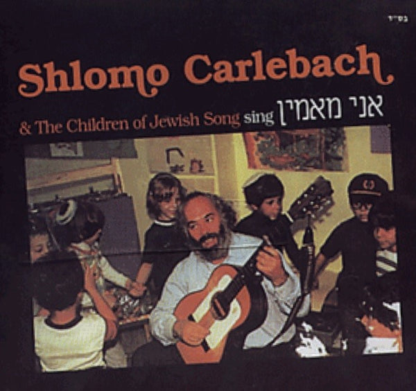 Shlomo Carlebach Sings With The Children of Israel (CD)