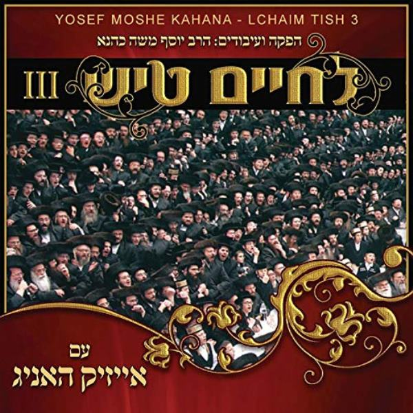 L'Chaim Tish: Shabbos - Volume 3 (CD)