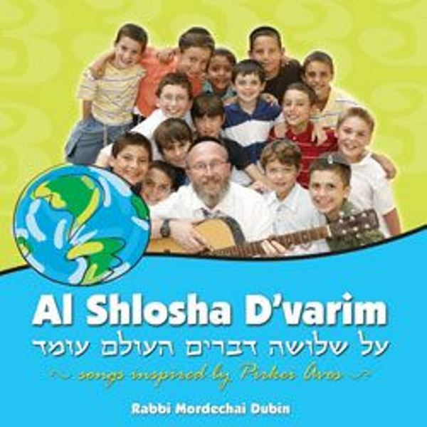 Rabbi Dubin - Songs For Pirkei Avos (CD)