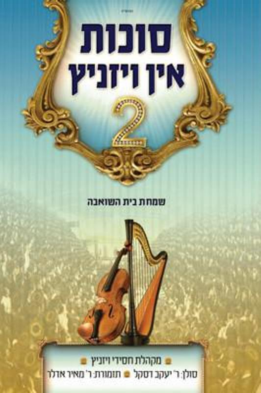 Succos In Viznitz Volume 2 (CD SET)
