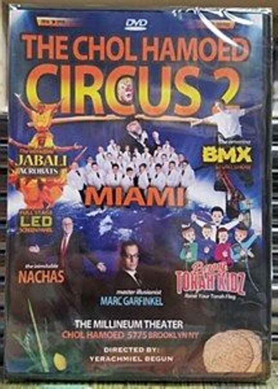 The Chol Hamoed Circus 2 Pesach (DVD)