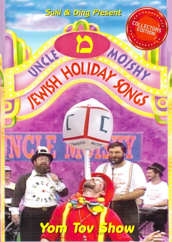 Uncle Moishy - Holiday (DVD)