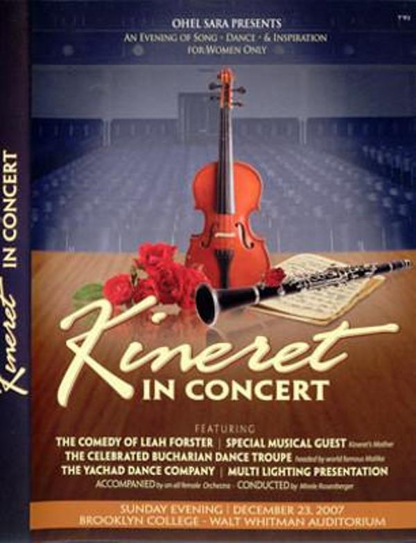 Kineret In Concert 1 - Women & Girls Only (DVD)