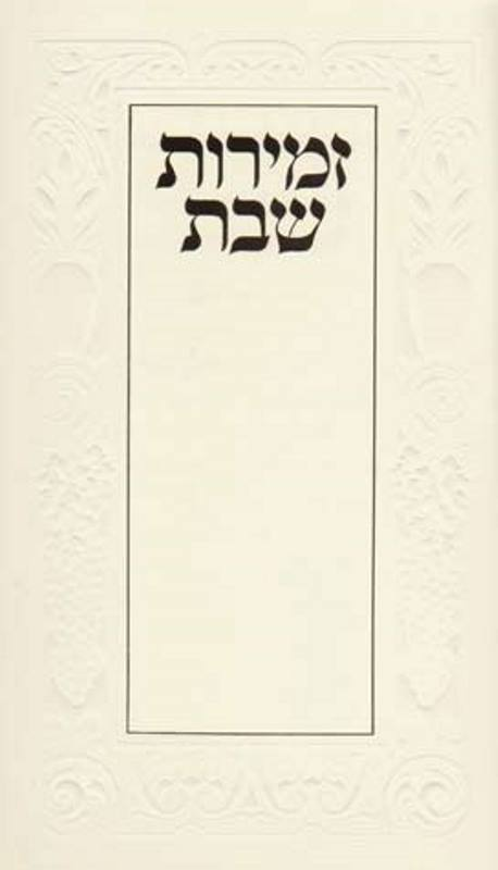 Zemiros Shabbos Hebrew Only - White