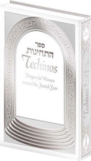 Sefer Techinos - Hebrew-English - White