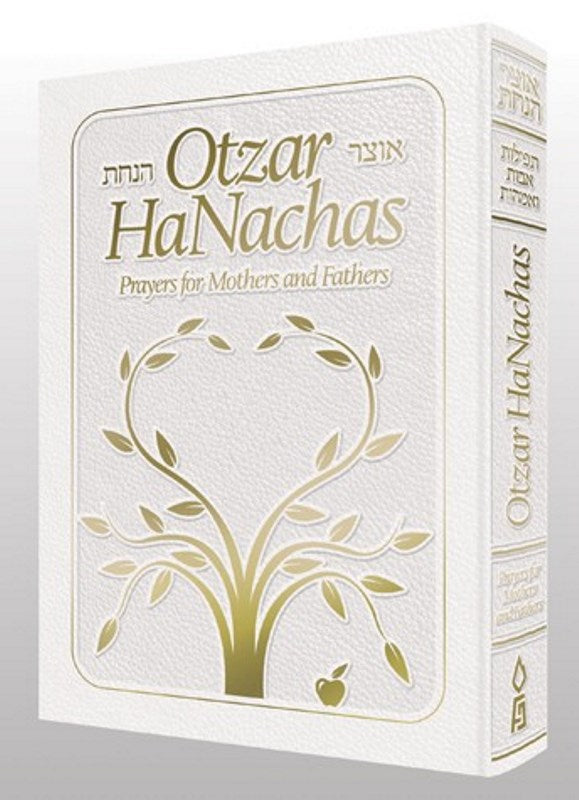 Otzar Hanachas - Hebrew-English - White