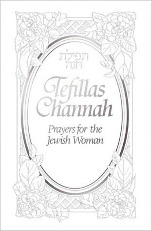 Tefillas Channah - Hebrew-English