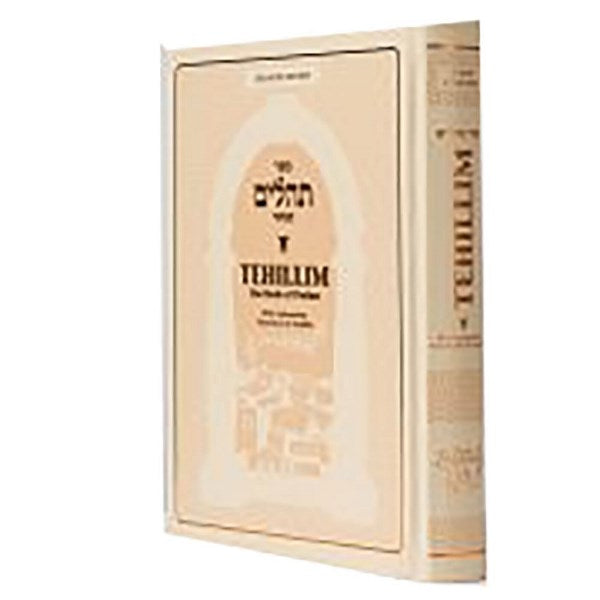 Tehillim - Living Lessons - With Explanatory Transalation & Insights - Cream