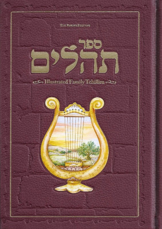 The Illustrated Family Tehillim - Red