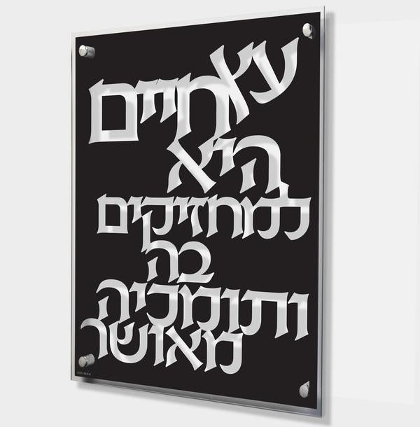 "Waterdale Collection: Lucite ""Eitz Chayim"" Wall Plaque"
