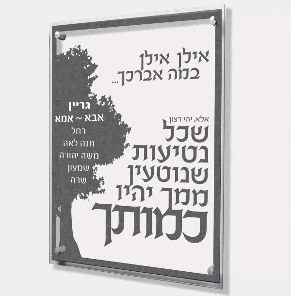 "Waterdale Collection: Lucite ""Ilan Ilan"" Wall Plaque"