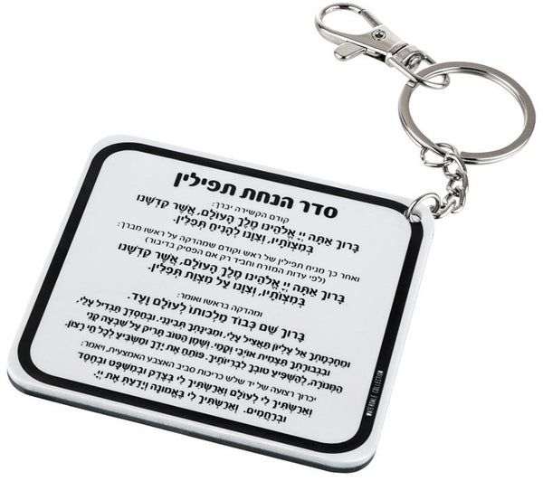 Waterdale Collection: Lucite Tefillin Mirror Keychain