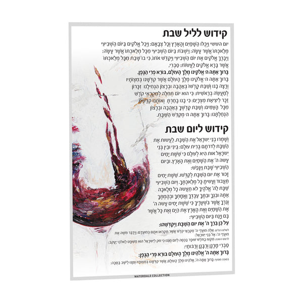 Waterdale Collection: Lucite Shabbos With Yom Tov Day Kiddush Card - Painted