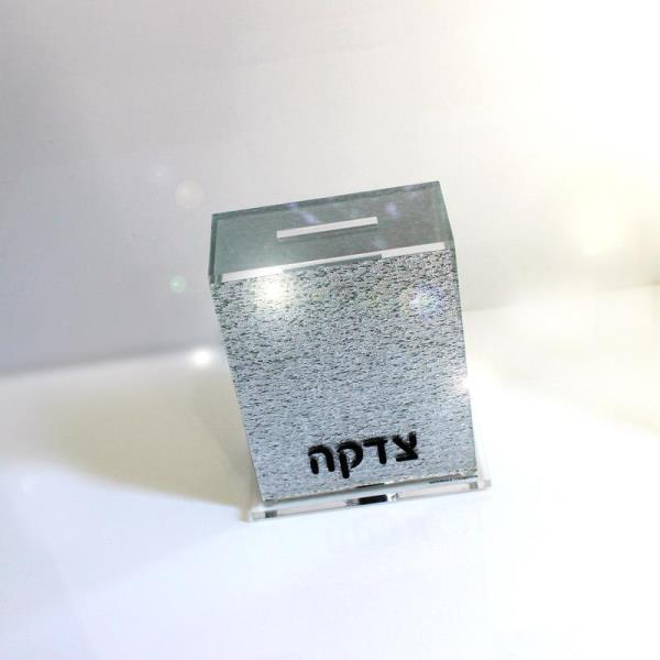 Waterdale Collection: Lucite Tzedakah Box - Full Glitter - Silver