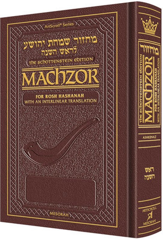 Artscroll Interlinear Machzor: Rosh Hashanah - Maroon Leather