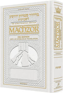Artscroll Interlinear Machzor: Shavuos - White Leather