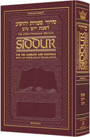 Artscroll Interlinear Siddur: Shabbos & Festivals - Maroon Leather