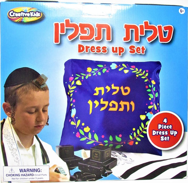 Dress Up Set: Tallis & Tefillin (4 Pcs.)
