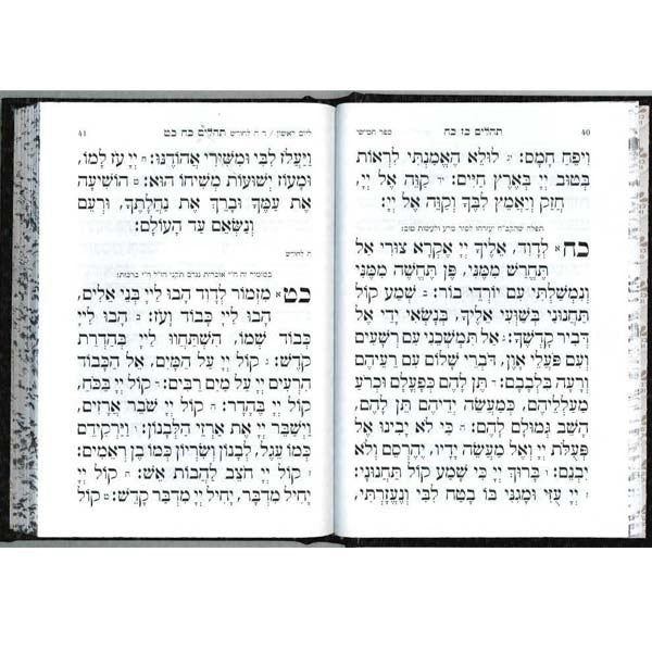 Tehillim: Album - Medium