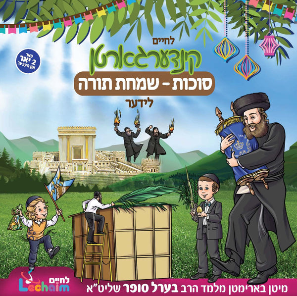 Lechaim Kindergarten - Sukkos & Simchas Torah (CD & Book)