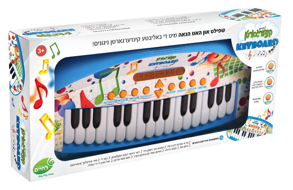 Kindergarten Keyboard with Yiddish Songs