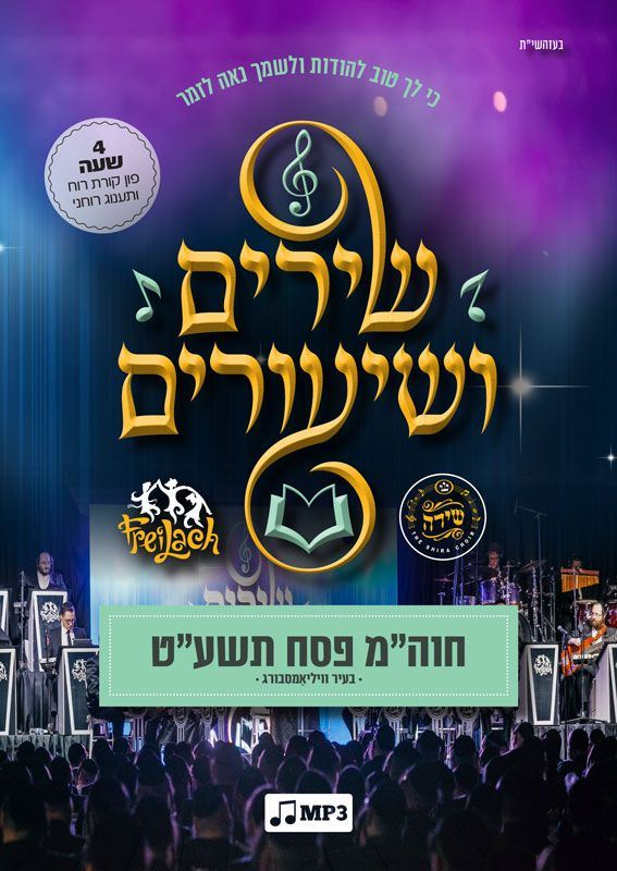 Shirim V'shiurim (CD)