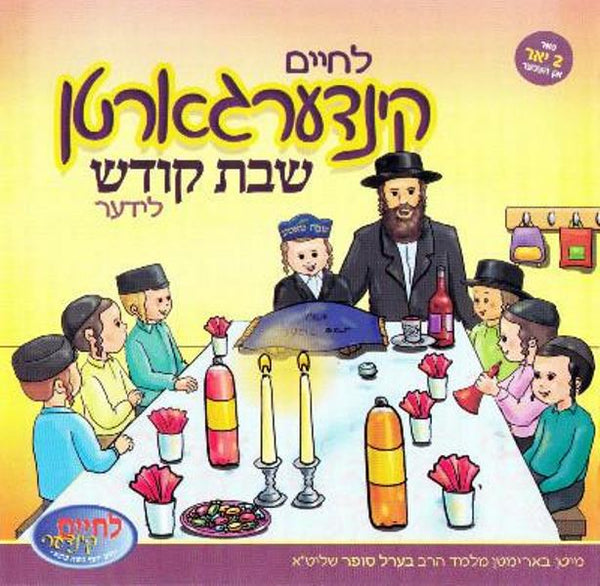 L'chaim Kindergarten - Shabbos (CD & BOOK)