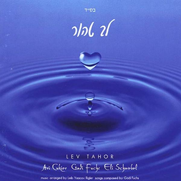 Lev Tahor - 2 Watch Over Me (CD)