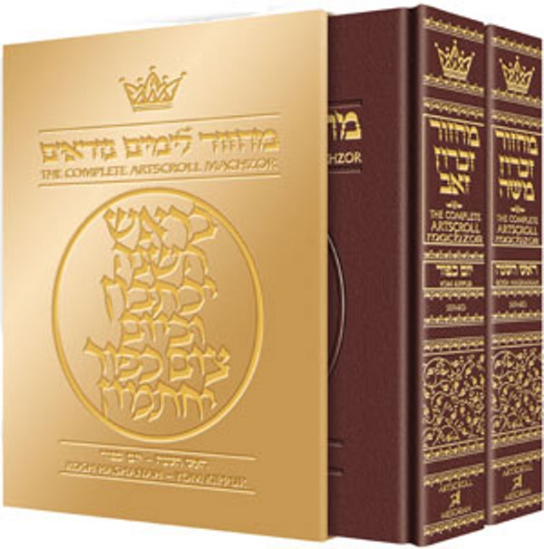 Artscroll Classic Hebrew-English Machzor: 2 Volume Set (Rosh Hashanah & Yom Kippur) - Full Size - Maroon Leather