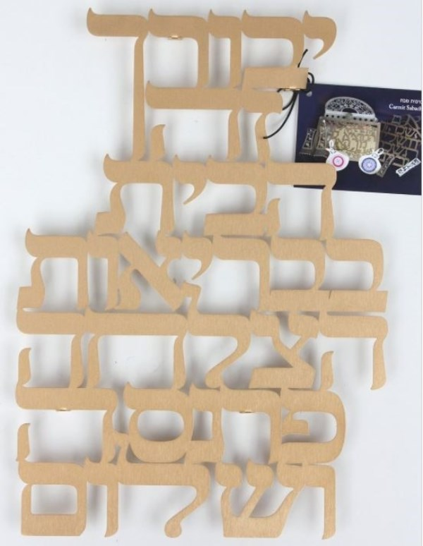 Home Blessing: Laser Cut - Gold
