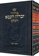 Artscroll Hebrew Machzor With English Instructions: 2 Volume Set (Rosh Hashanah & Yom Kippur) - Ashkenaz - Full Size - Hardcover