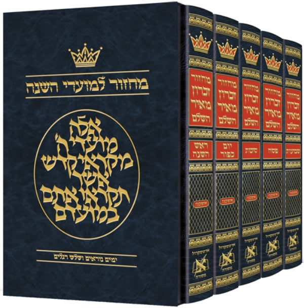 Artscroll Hebrew Machzor With Hebrew Instructions: 5 Set - Ashkenaz - Full Size - Hardcover