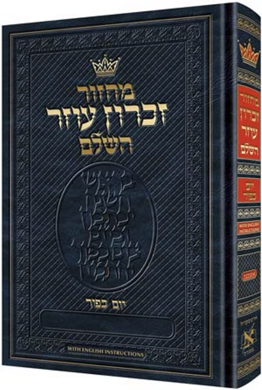 Artscroll Hebrew Machzor With English Instructions: Yom Kippur - Ashkenaz - Full Size - Hardcover