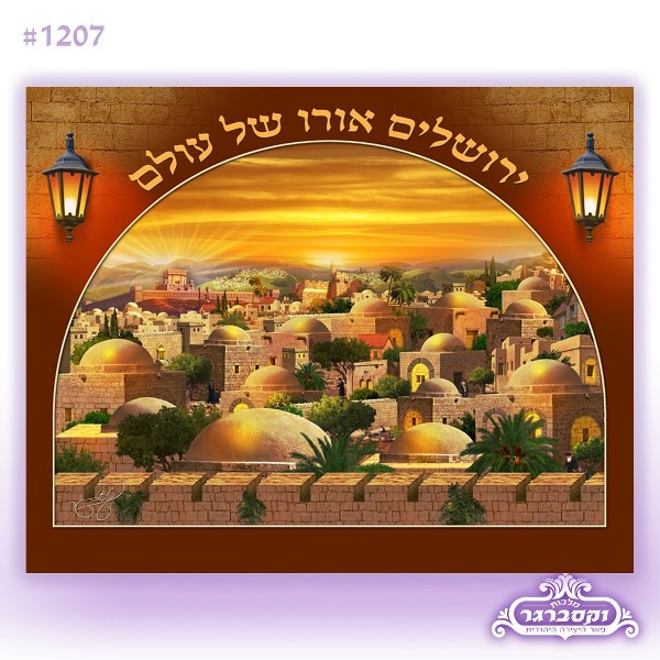 Wall Decoration: Canvas Painting With Lights - Yerushalayim Oro Shel Olam Design