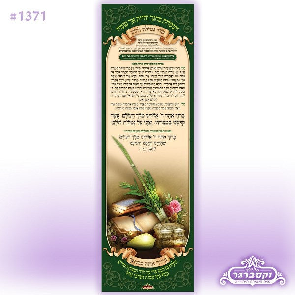 Wall Decoration: Fabric - Netilas Lulav Design