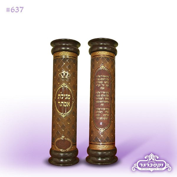 Megillah Holder - Medium