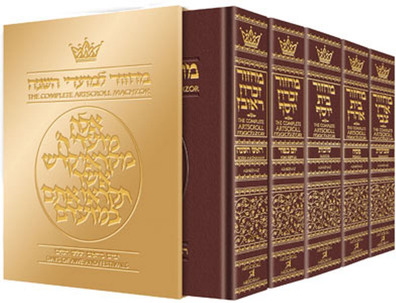 Artscroll Classic Hebrew-English Machzor: 5 Volume Set - Maroon Leather