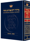 Artscroll Classic Hebrew-English Machzor: Succos