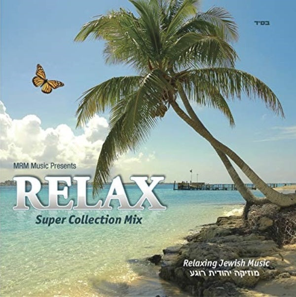 Relax: Relaxing Jewish Music - Super Collection Mix (CD)